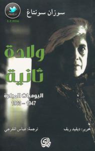 تحميل كتاب كتاب ولادة ثانية (اليوميات المبكرة 1947 - 1963) - سوزان سونتاغ لـِ: سوزان سونتاغ