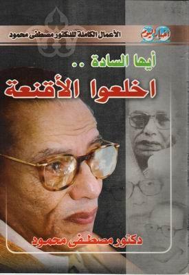 صورة كتاب أيها السادة اخلعو الأقنعة – مصطفى محمود