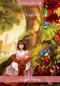 تحميل كتاب رواية هايدي - يوهانا شبيري (الأدب العالمي للناشئين) لـِ: يوهانا شبيري