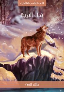 تحميل كتاب رواية نداء البرية - جاك لندن (الأدب العالمي للناشئين) لـِ: جاك لندن