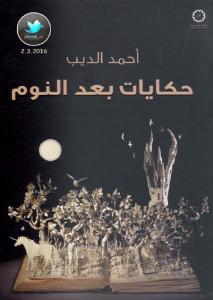 تحميل كتاب كتاب حكايات بعد النوم - أحمد الديب لـِ: أحمد الديب