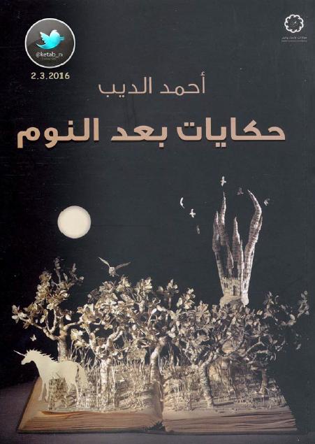 صورة كتاب حكايات بعد النوم – أحمد الديب