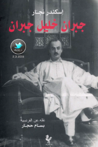 تحميل كتاب كتاب جبران خليل جبران - إسكندر نجار لـِ: إسكندر نجار