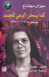 تحميل كتاب كتاب كما يسخر الوعي للجسد (يوميات 1964 - 1980) - سوزان سونتاغ لـِ: سوزان سونتاغ