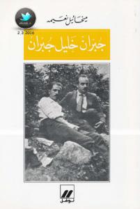 تحميل كتاب كتاب جبران خليل جبران - ميخائيل نعيمة لـِ: ميخائيل نعيمة