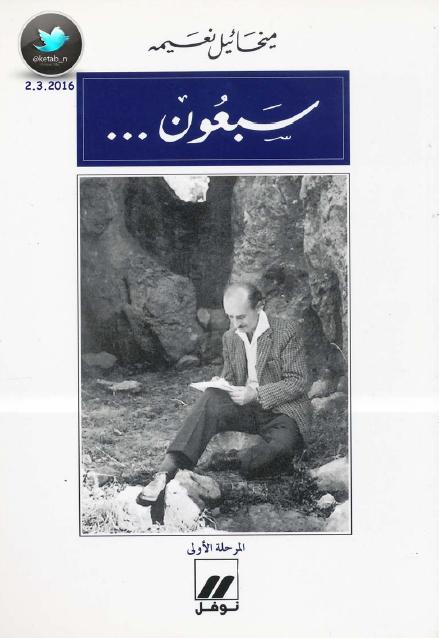 صورة كتاب سبعون (سيرة ذاتية) – ميخائيل نعيمة (ثلاث أجزاء)