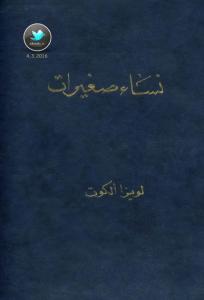تحميل كتاب رواية نساء صغيرات - لويزا ألكوت (جزءان) الجزء 2 لـِ: لويزا ألكوت