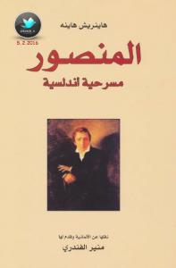 تحميل كتاب كتاب المنصور (مسرحية أندلسية) - هاينريش هاينه لـِ: هاينريش هاينه