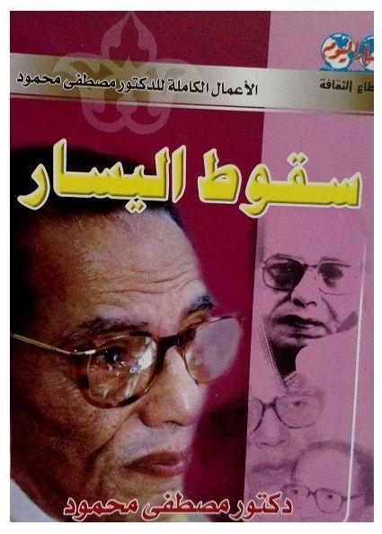 صورة كتاب سقوط اليسار – مصطفى محمود