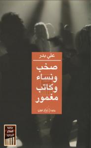 تحميل كتاب رواية صخب ونساء وكاتب مغمور - علي بدر لـِ: علي بدر