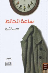 تحميل كتاب كتاب ساعة الحائط - يحيى الشيخ لـِ: يحيى الشيخ