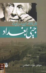 تحميل كتاب كتاب جني بغداد (فرانك لويد رايت) - موفق جواد الطائي لـِ: موفق جواد الطائي