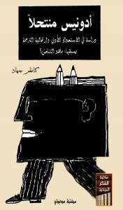 تحميل كتاب كتاب أدونيس منتحلاً - كاظم جهاد لـِ: كاظم جهاد