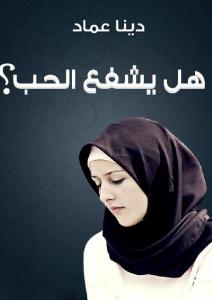 تحميل كتاب رواية هل يشفع الحب ؟ - دينا عماد لـِ: دينا عماد