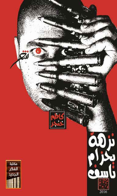 صورة كتاب نزهة بحزام ناسف – كاظم خنجر