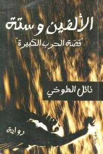 تحميل كتاب رواية الألفين وستة (قصة الحرب الكبيرة) - نائل الطوخي لـِ: نائل الطوخي