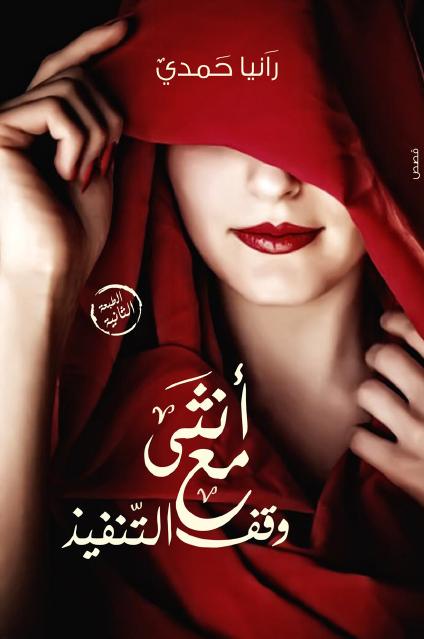 صورة رواية أنثى مع وقف التنفيذ – رانيا حمدي