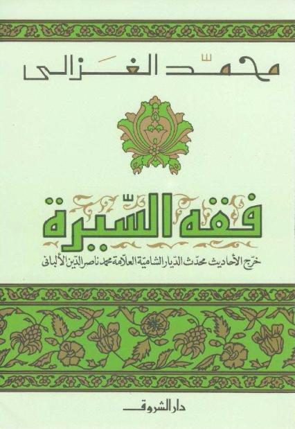 صورة كتاب فقه السيرة – محمد الغزالي