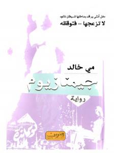 تحميل كتاب رواية جيمنازيوم - مي خالد لـِ: مي خالد