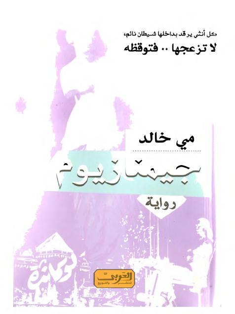 صورة رواية جيمنازيوم – مي خالد