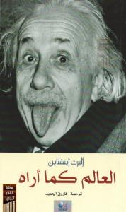 تحميل كتاب كتاب العالم كما أراه - ألبرت أينشتاين لـِ: ألبرت أينشتاين
