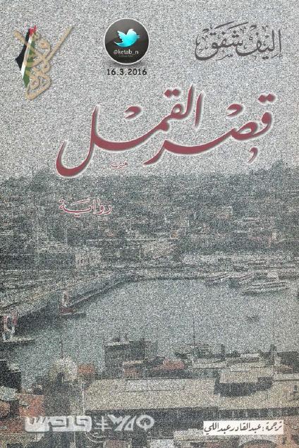 صورة رواية قصر القمل – إليف شافاق