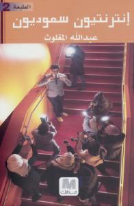 تحميل كتاب كتاب إنترنتيون سعوديون - عبد الله المغلوث لـِ: عبد الله المغلوث