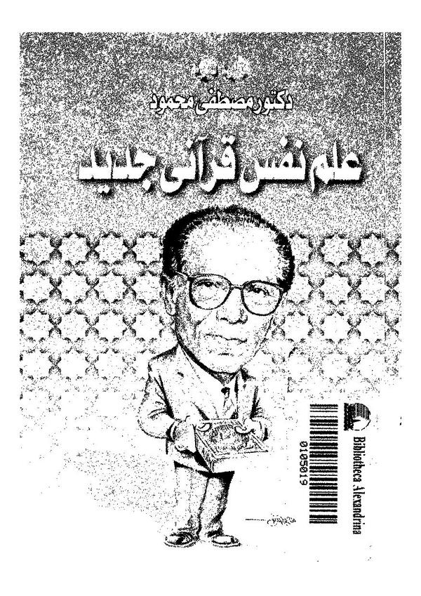 صورة كتاب علم نفس قرآنى جديد – مصطفى محمود