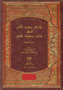 تحميل كتاب كتاب جنى زهرة الآس في بناء مدينة فاس - على الجزنائي لـِ: على الجزنائي