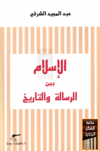 تحميل كتاب كتاب الإسلام بين الرسالة والتاريخ - عبد المجيد الشرفي لـِ: عبد المجيد الشرفي