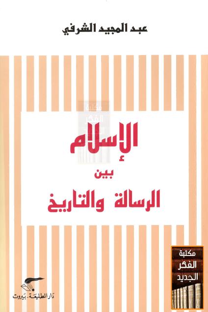 صورة كتاب الإسلام بين الرسالة والتاريخ – عبد المجيد الشرفي