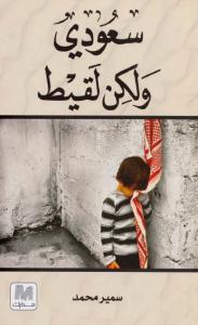 تحميل كتاب كتاب سعودي ولكن لقيط - سمير محمد لـِ: سمير محمد