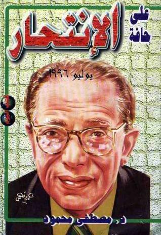 صورة كتاب على حافة الإنتحار – مصطفى محمود