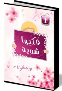 تحميل كتاب كتاب فكيها شوية - مصطفى زايد لـِ: مصطفى زايد