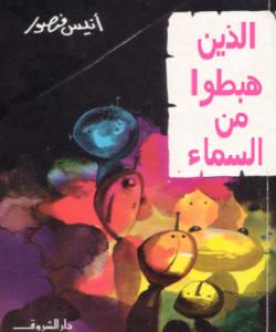 تحميل كتاب كتاب الذين هبطوا من السماء - أنيس منصور لـِ: أنيس منصور