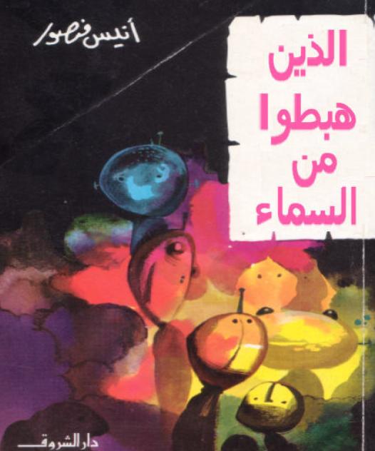 صورة كتاب الذين هبطوا من السماء – أنيس منصور