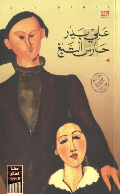 صورة رواية حارس التبغ – علي بدر