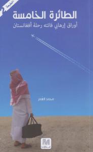 تحميل كتاب رواية الطائرة الخامسة - محمد العمر لـِ: محمد العمر