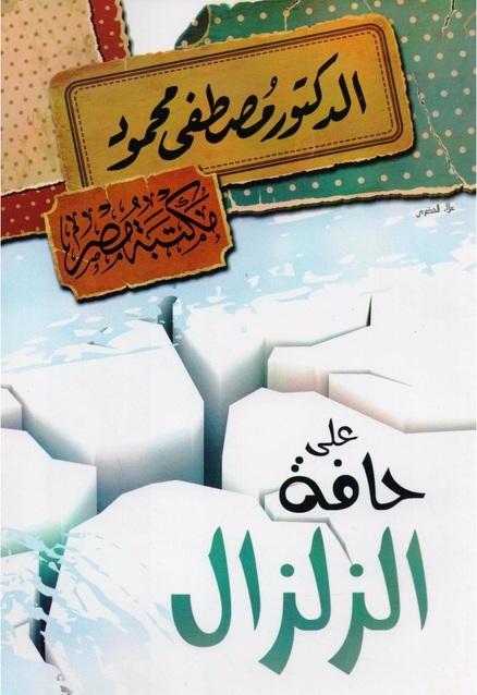 صورة كتاب على حافة الزلزال – مصطفى محمود