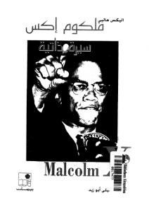 تحميل كتاب كتاب مالكوم إكس - اليكس هاليي لـِ: اليكس هاليي