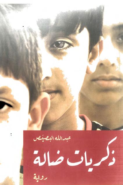 صورة رواية ذكريات ضالة – عبد الله البصيص