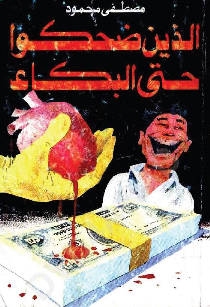 صورة كتاب الذين ضحكوا حتى البكاء – مصطفى محمود