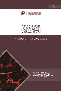 تحميل كتاب كتاب الإلحاد: وثوقية التوهم وخواء العدم - حسام الدين حامد لـِ: حسام الدين حامد