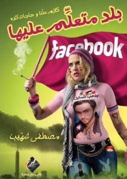 صورة كتاب بلد متعلم عليها – مصطفى شهيب