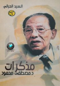 تحميل كتاب كتاب مذكرات د. مصطفى محمود - السيد الحراني لـِ: السيد الحراني