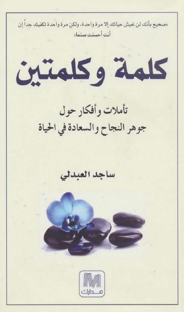صورة كتاب كلمة وكلمتين – ساجد العبدلي