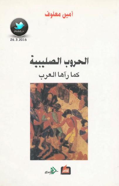 صورة رواية الحروب الصليبية كما رآها العرب – أمين معلوف