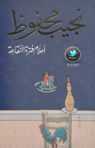 تحميل كتاب احلام فترة النقاهة لنجيب محفوظ pdf