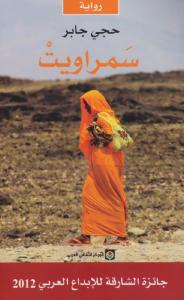 تحميل كتاب رواية سمراويت - حجي جابر لـِ: حجي جابر