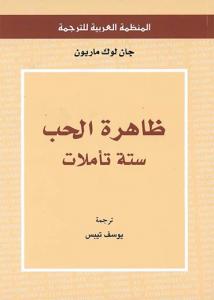 تحميل كتاب كتاب ظاهرة الحب (ستة تأملات) - جان لوك ماريون لـِ: جان لوك ماريون